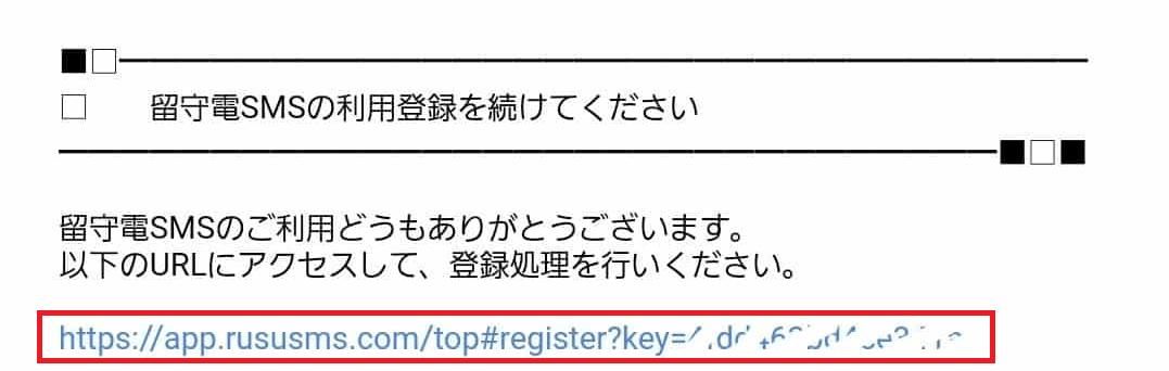 新規登録メール